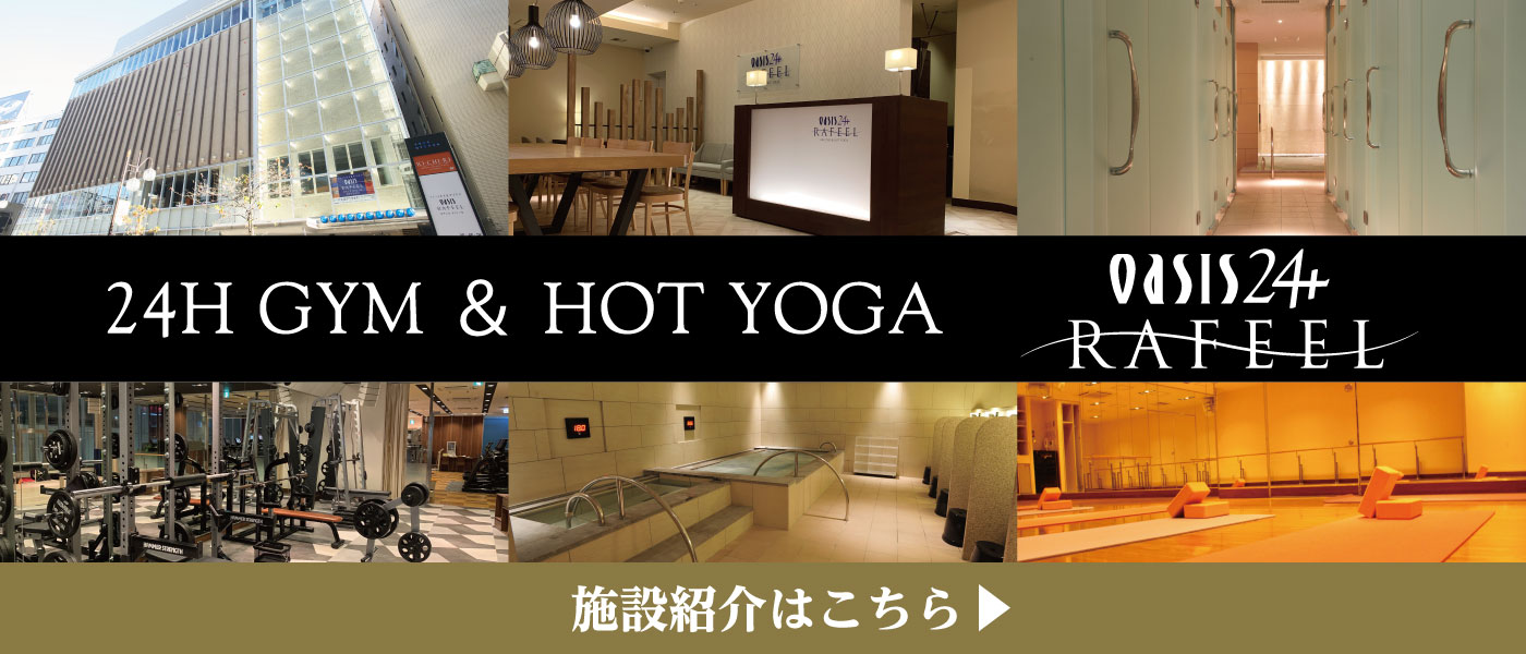 JR恵比寿駅徒歩10秒FITNESS&HOTYOGA RAFEEL恵比寿