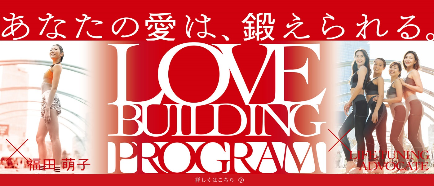 LOVE BUILDING PROGRAM