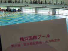 完泳!横浜国際プール短水路記録会
