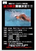 泳力検定を実施します!!