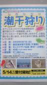 キッズイベント「潮干狩り」開催のご案内!