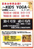 【KIDS  YOGA】イベント行ないます!