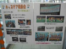 東京ドーム発表会