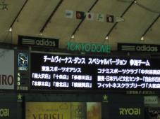 東京ドームイベント