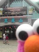 夏の思い出〜高尾山へ〜