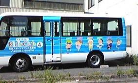 こちらのバスでお出迎え