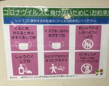 安心・感染予防について!!