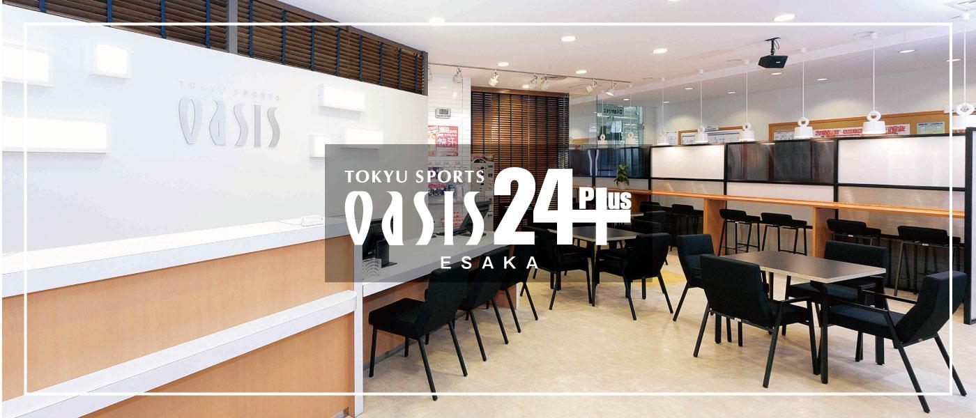 東急スポーツオアシス江坂24Plusの画像
