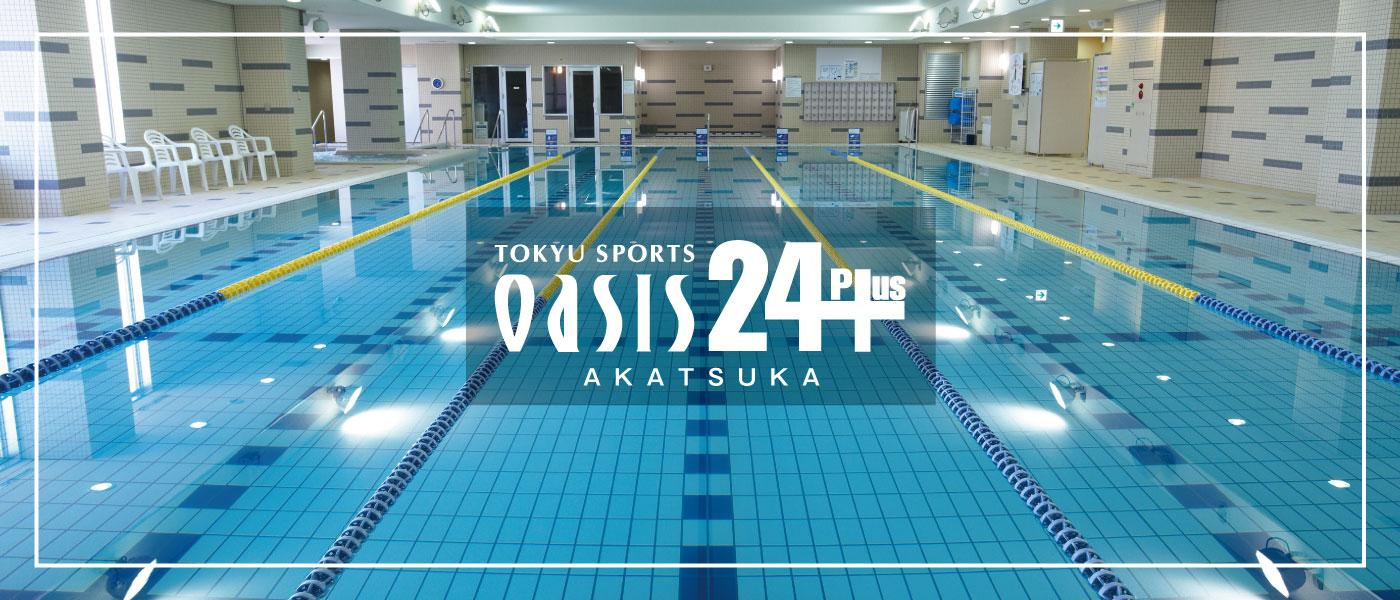 東急スポーツオアシス赤塚24Plusの画像
