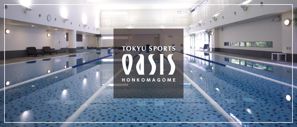 東急スポーツオアシス本駒込のおすすめ情報 東急スポーツ ...