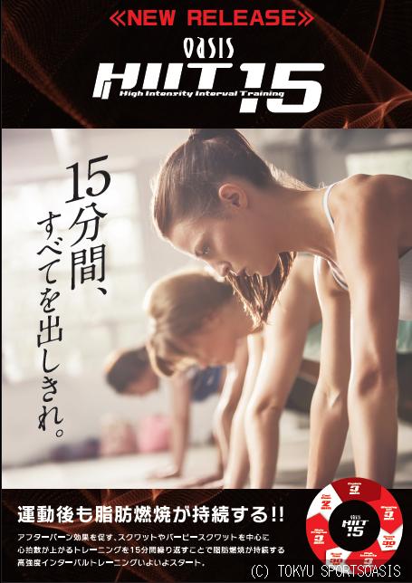 新プログラム 【HIIT15】オアシス広島店ブログ|東急スポーツオアシス