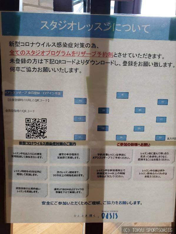 安心安全第一!:店舗日誌心斎橋EAST・WEST 24Plusブログ【公式】東急 ...