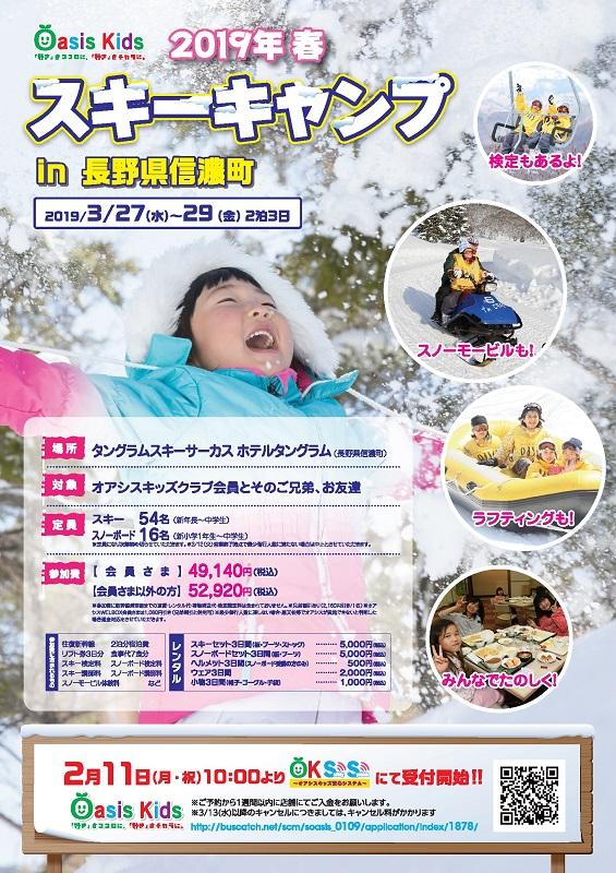 【首都圏】オアシススキーキャンプ2019春